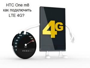 HTC ONE m8 как включить LTE 4G?